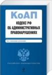 КоАП — Кодекс об Административных Правонарушениях (РФ)