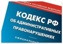 Изменения в КоАП РФ с 1 июля 2012 г.