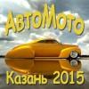 АвтоМотоКазань 2015
