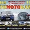 Встреча клуба 23 мая + АвтоМотоКазань 24 мая 2015 года — Казань