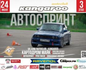 Третий этап Летнего чемпионата по автоспринту
