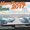 Встреча клуба 25 июня на АвтоМотоКазань2017