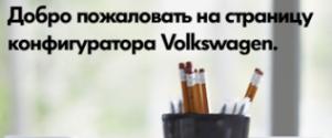 Конфигуратор Volkswagen легковые автомобили (PKW)