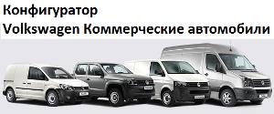 Конфигуратор Volkswagen коммерческие автомобили (NFZ)