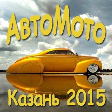 AutoMotoKazan_1