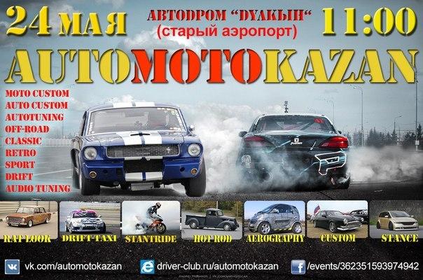 automotokazan_2015
